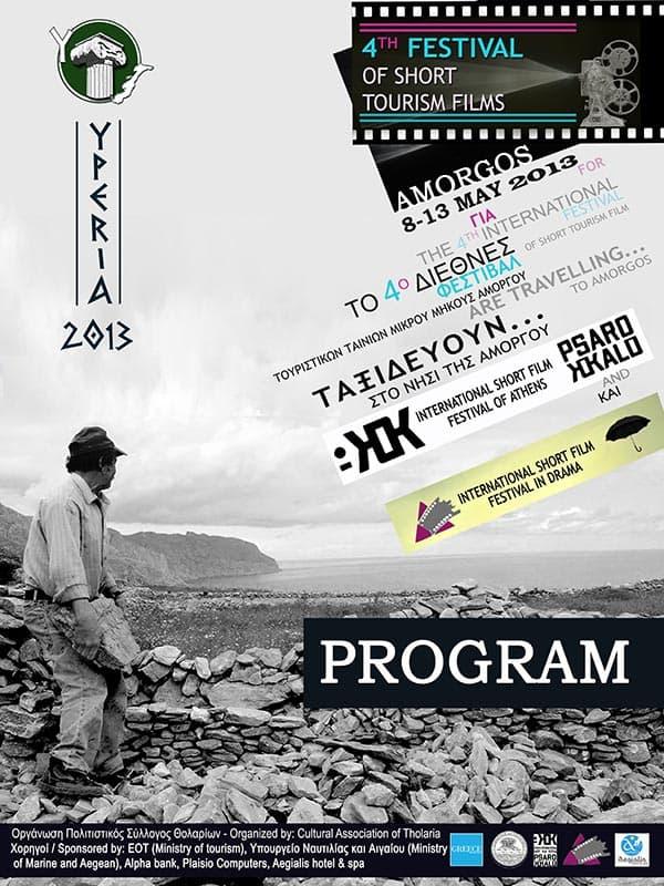 movie-program2013