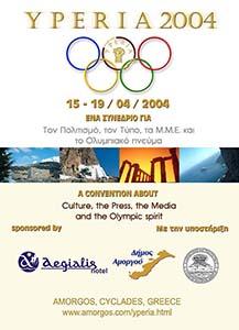 yperia-2004-amorgos